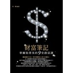 財富筆記——華爾街菁英的9堂創富課