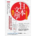 你一定想知道的日本文學簡史:一次解決你對戲劇、小說、漫畫的好