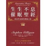 生生不息催眠聖經-創造性流動的體驗之旅