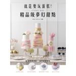 就是要玩蛋糕!精品級夢幻甜點Candy Bar:英式糖花蛋糕、炫彩棒棒糖蛋糕、繽紛漸層杯子蛋糕、造形文字餅乾等,88道顛覆視覺的創意甜點