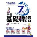 7天學會基礎韓語(附1MP3+隨身韓語發音+單字速記字卡)