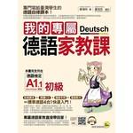我的專屬德語家教課【初級】(附1MP3)