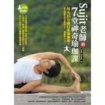 每天15分鐘日常瑜珈操,讓你肌耐力與柔軟度UP,痠痛病OUT!