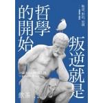 叛逆就是哲學的開始:叛逆、對抗、思辨──哲學家三部曲