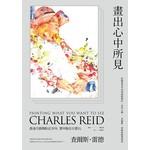 畫出心中所見:從繪畫基本功到風格創作,水彩大師──查爾斯·雷德的繪畫指南