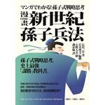漫畫 新世紀孫子兵法:孫子式戰略思考,史上最強「謀勝」教科書