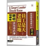 員工是天,老闆是地:聰明領導者該知道的事