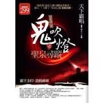 鬼吹燈之聖泉尋蹤(1.2集合售版)