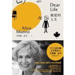 親愛的人生:諾貝爾獎得主艾莉絲•孟若短篇小說集2