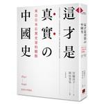 這才是真實的中國史-來自日本右翼史家的觀點