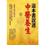 這本書說透中醫養生-保健智典(13)(平)(康)