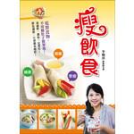 瘦飲食-超級健康書(平)(康)