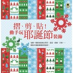 摺、剪、貼!動手玩耶誕節裝飾:每撕一張紙就能做出雪花、星星、紙鍊、天使-輕鬆布置歡樂繽紛耶誕節!
