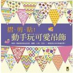 摺、剪、貼!動手玩可愛吊飾:每撕一張紙就能做出彩旗、蝴蝶、小鳥、花朵