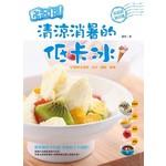 好冰!清涼消暑的低卡冰:51款的冰淇淋‧冰沙‧甜湯‧果凍