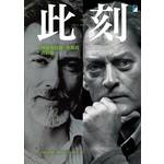 此刻-柯慈與保羅.奧斯特書信集(2008-2011)