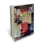 雪莉.傑克森經典短篇小說選集──樂透