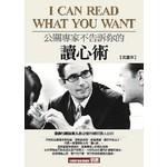 公關專家不告訴你的讀心術【文庫本】