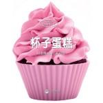 杯子蛋糕:50道傳統義式輕料理