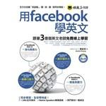 用facebook學英文(附1MP3)