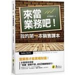 來當業務吧:我的第一本銷售課本