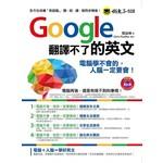 Google翻譯不了的英文(附1MP3)