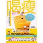 喝瘦:每朝一杯高代謝酵素果汁