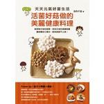 活菌好菇做的美麗健康料理