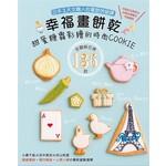 《幸福畫餅乾--甜蜜糖霜彩繪的時尚COOKIE》