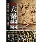 圖解:大秦帝國與戰國