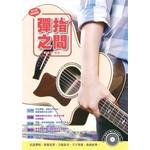 吉他手冊系列叢書:彈指之間(十六版)(附1DVD+MP3 )