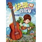 快樂四弦琴1(附一片CD)(二版)