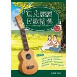 烏克麗麗民歌精選:烏克麗麗彈唱樂譜