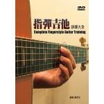 指彈吉他訓練大全(四版)(附DVD)