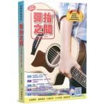吉他手冊系列叢書:彈指之間(十七版)