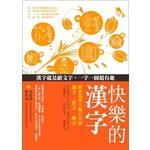快樂的漢字:跟著漢學大師白川靜識字、賞字、解字