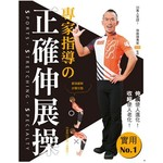 專家指導の正確伸展操:日本第一家伸展操中心,改善36萬人的不良姿勢