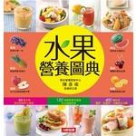 水果營養圖典-食物誌(01)(精)(康)