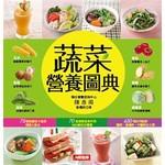 蔬菜營養圖典-食物誌(02)(精)(康)