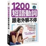 1200短語動詞跟老外聊不停(附MP3)