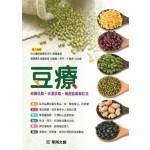 豆療:高纖低脂·去濕排毒·補虛益氣靠吃豆