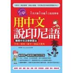 用中文說印尼語:簡易中文注音學習法(附贈MP3)
