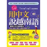 用中文說越南語簡易中文注音學習法(附贈MP3)