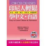 印尼人輕鬆學中文.台語(附贈MP3)