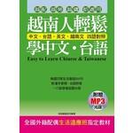 越南人輕鬆學中文‧台語(附贈MP3)