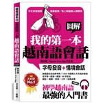 圖解我的第一本越南語會話        -字母發音+情境會話 (初學越南語最強的入門書,附越南語老師標準發音MP3)