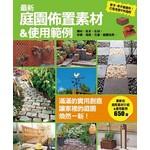 最新庭園佈置素材&使用範例