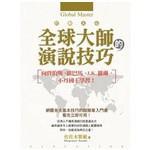 打動人心全球大師的演說技巧:向賈伯斯、歐巴馬、J.K.羅琳、不丹國王學習!