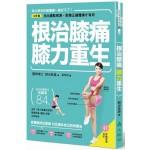 根治膝痛,膝力重生:4步驟找出痛點根源,對應正確體操才有效