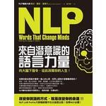 NLP來自潛意識的語言力量:向大腦下指令,從此改寫你的人生!